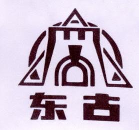 鹤山市东古调味食品有限公司