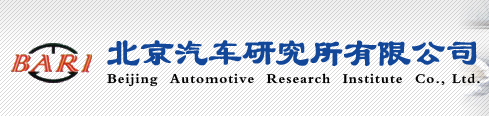 北京汽车研究所有限公司