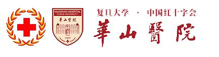 复旦大学附属上海华山医院