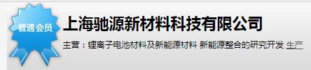 上海驰源新材料科技有限公司
