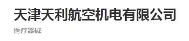 天津天利航空机电有限公司